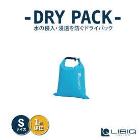 《即納》【土日祝もあす楽】LIBIQ(リビック) 自転車バッグ ドライパック アウトドア用 スマホ用 旅行 収納バック 収納袋 水没しない限りで濡れることもない防湿対策 1.4L Sサイズ LQB004