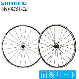 《即納》【あす楽】SHIMANO(シマノ) WH-R501 前後セットホイール クリンチャー [アクセサリ] [アウトドア] [ロードバイク]