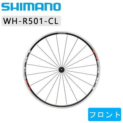 【土日祝もあす楽】SHIMANO(シマノ)WH-R501フロントホイールクリンチャー[アクセサリ][アウトドア][ロードバイク]