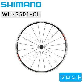 《即納》【土日祝もあす楽】SHIMANO(シマノ) WH-R501 フロントホイール クリンチャー