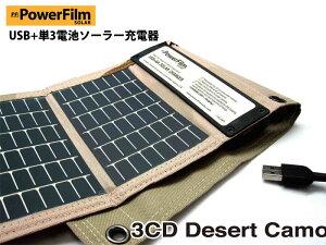 【期間限定Sale】PowerFilmパワーフィルムUSB+AA SOLAR Charger ソーラー・チャージャー DesertCamo 太陽光発電 充電〈あす楽対応〉
