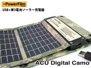 【期間限定Sale】PowerFilmパワーフィルムUSB+AA SOLAR Charger ソーラー・チャージャー DigitalCamo 太陽光発電 充電あす楽対応〉
