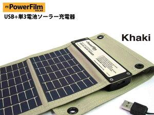 【期間限定Sale】PowerFilmパワーフィルムUSB+AA SOLAR Charger ソーラー・チャージャー Khaki 太陽光発電 充電〈あす楽対応〉