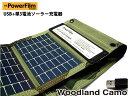 PowerFilmパワーフィルムUSB+AA SOLAR Charger ソーラー・チャージャー WoodlandCamo 太陽光発電 充電〈送料無料〉〈…