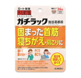 【第2類医薬品・送料込】ロート製薬 ロート ガチラック(独活葛根湯)(36錠)