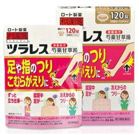 【第2類医薬品・送料込】ロート製薬 ロート ツラレス(芍薬甘草湯)(120錠)