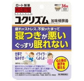 【第2類医薬品・送料込】ロート製薬 ロート ユクリズム(加味帰脾湯)(36錠)