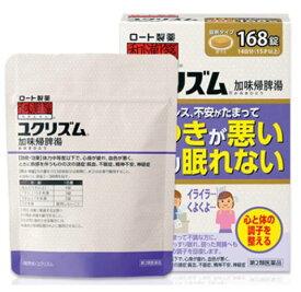 【第2類医薬品・送料込】ロート製薬 ロート ユクリズム(加味帰脾湯)(168錠)
