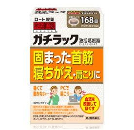 【第2類医薬品・送料込】ロート製薬 ロート ガチラック(独活葛根湯)(168錠)