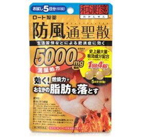 【第2類医薬品・送料込】ロート製薬 新・ロート 防風通聖散錠満量(60錠)