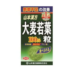 【送料込】山本漢方製薬 大麦若葉 青汁粒100%(280粒)