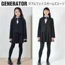 ジェネレーター スーツ 女の子 110 120 130 140 150 160 ダブルフェイスガールズスーツ(上下セット)(BK) 卒業式 スーツ 女の子(9003…