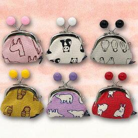 日本製 五色帆布堂 動物ミニ 1.7寸 ミニがま口 財布 レディース がま口 ガマ口 小銭入れ ウォレット コインケース  小さい財布 ミニ財布 ウォレット がま口財布