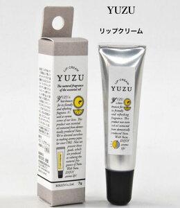 日本製 柚 YUZU リップクリーム (高知県産ユズ精油を使用)ゆず エッセンシャルオイル 精油 配合 アロマ ユズゆず 柚子 柚 ユズ