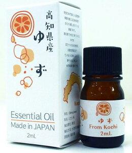 日本製(希少な日本のエッセンシャルオイル)和精油 ゆず精油 アロマテラピー アロマ エッセンシャルオイル ゆず 柚子 柚 ユズ
