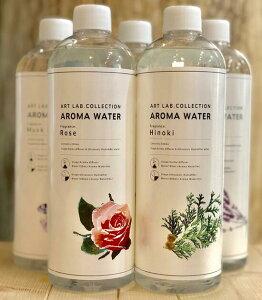 加湿器用 消臭 除菌 日本製 アロマウォーター 500mL 純植物性加湿器用 加湿器やディフューザーに!香り ミスト 芳香剤 ゆず 柚子 柚 ユズラベンダー ひのき 檜 ヒノキ