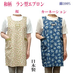 エプロンラン型 おしゃれエプロン綿100% 和柄エプロン 花柄日本製 エプロン 母の日 敬老の日