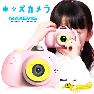 Maxevis デジタルカメラ 前後2600万画素 16GBカード付 おもちゃ 子供用カメラ キッズカメラ トイカメラ 耐衝撃 顔認識 タイマー 連写撮影 動画撮影 自撮り キッズギフト pro プロ キッズかめ