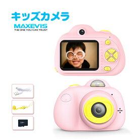 Maxevis デジタルカメラ 前後2600万画素 16GBカード付 おもちゃ 子供用カメラ キッズカメラ トイカメラ 耐衝撃 顔認識 タイマー 連写撮影 動画撮影 自撮り キッズギフト pro プロ キッズかめら デジタル 人気 おすすめ