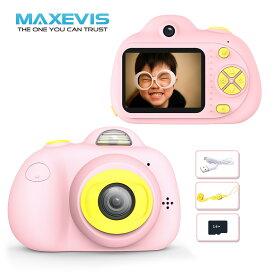 Maxevis デジタルカメラ 前後2600万画素 16GBカード付 おもちゃ 子供用カメラ キッズカメラ トイカメラ 知育玩具 3歳 4歳 5歳 6歳〜 動画撮影 自撮り キッズギフト pro プロ キッズかめら デジタル 人気 ママ 子供プレゼント