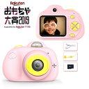 Maxevis 工場直売店 デジタルカメラ 前後2600万画素 32GBカード付 おもちゃ 子供用カメラ キッズカメラ トイカメラ …