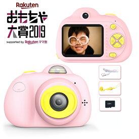Maxevis 工場直売店 デジタルカメラ 前後2600万画素 32GBカード付 おもちゃ 子供用カメラ キッズカメラ トイカメラ 耐衝撃性 顔認識 タイマー撮影 連写撮影 動画撮影 自撮り 子供用 人気 おすすめ 日本発送 送料無料 ギフトラッピング付き