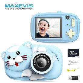 Maxevis 工場直売 デジタルカメラ 前後2600万画素 32GBカード付 おもちゃ 子供用カメラ キッズカメラ トイカメラ 耐衝撃 顔認識 タイマー 連写撮影 動画撮影 自撮り キッズギフト pro プロ キッズかめら デジタル 人気 おすすめ 日本発送 ギフトラッピング付き 送料無料