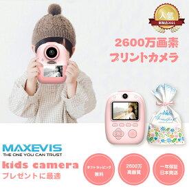 子供用プリントカメラ 子供用デジタルカメラ トイカメラ キッズカメラ サーマル加熱仕組み 前後2600万画素 10倍ズーム 1080P FHD動画 自撮可能 連続撮影 タイムラプス撮影 1000mAhのバッテリー USB TYPE-C充電 2インチIPS画面 日本語説明書付き 32G SDカード付き 日本発送
