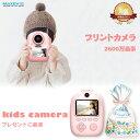 【ラッピング無料】子供用プリントカメラ 子供用デジタルカメラ トイカメラ キッズカメラ サーマル加熱仕組み 前後260…