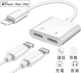iPhone イヤホン変換アダプタ 4in1 ライトニング 変換 DACケーブル 充電/音楽/通話/音量調整対応 イヤホンジャック USB ライトニング変換ケーブル 対応機種iPhone13/iPhone12/iPhone11/iPhoneX/iPhone 8/iPhone7/iPad各種 iOS全般