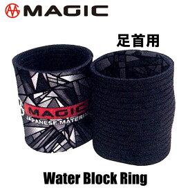 MAGIC Water Block Ring 2mm ANKLE マジック ウォーターブロックリング 2ミリ 足首 SPEED STAR スピードスター サーフ サーフィン セミドライ BEWET サンコー ドライ ダブル ブーツ 足首用 2個入り