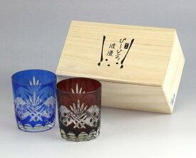 浪漫玻璃 切子グラス 瑠璃浪漫 オールドペアセット<ギフト プレゼント 父の日 母の日 誕生日 お祝い 普段使い>