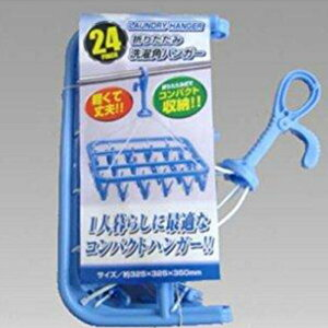 洗濯ハンガー24ピンチ 角型 折りたたみ式 おすすめ ハンガー コンパクト プラスチック ステンレス 大きい かご 冷蔵庫 一人暮らし 【RCP】