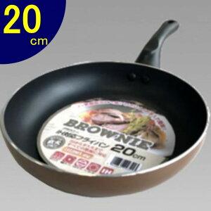 ブラウニー(IH対応)フライパン20cm ブラウニー 4531 ih おすすめ 鍋 深型 セット 小さい