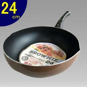 ブラウニー(IH対応)ディープパン24cm ブラウニー 4532 ih おすすめ 鍋 深型 セット 小さい