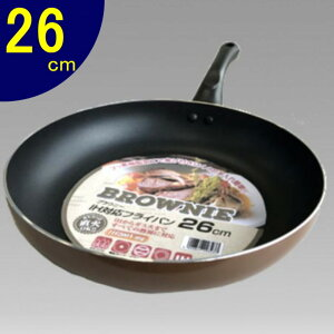 ブラウニー(IH対応)フライパン26cm ブラウニー 4533 ih おすすめ 鍋 深型 セット 小さい