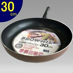 ブラウニー(IH対応)フライパン30cm ブラウニー 4535 ih おすすめ 鍋 深型 セット 小さい