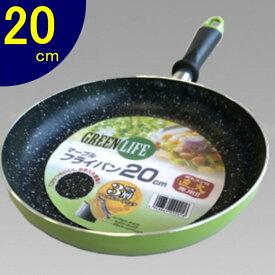 マーブルコートフライパン20cm GREEN LIFE 4551 おすすめ セット 小さい サイズ 焦げ付かない 軽い