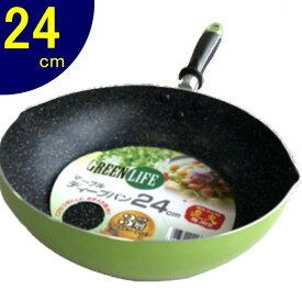 マーブルコート深型フライパン24cm GREEN LIFE 4552 おすすめ 鍋 小さい サイズ 焦げ付かない 軽い