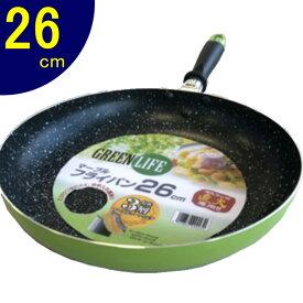 マーブルコート フライパン26cm GREEN LIFE 4553 おすすめ 深型 セット 鍋 小さい サイズ