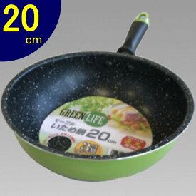 マーブルコート深型フライパン20cm GREEN LIFE 4555 鍋 おすすめ 深型 大きい 種類 小さい