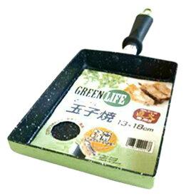 マーブルコート卵焼き用フライパン 13×18cm GREEN LIFE 4557 おすすめ 用 小さい サイズ 焦げ付かない 軽い