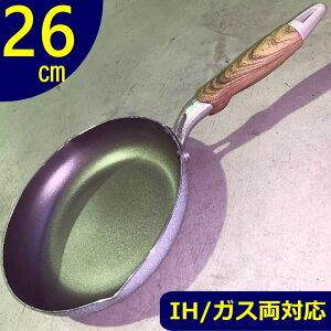 ダイヤモンドコート フライパン26cm IH対応 ダイヤモンドストーン 4573 ih おすすめ 鍋 深型 セット 小さい