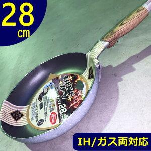 ダイヤモンドコート フライパン28cm IH対応 ダイヤモンドストーン 4574 ih おすすめ 鍋 深型 セット 小さい