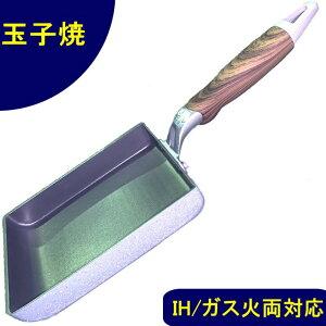ダイヤモンドコート 玉子焼き13×18cm IH対応 ダイヤモンドストーン 4577 ih おすすめ 鍋 深型 セット 小さい
