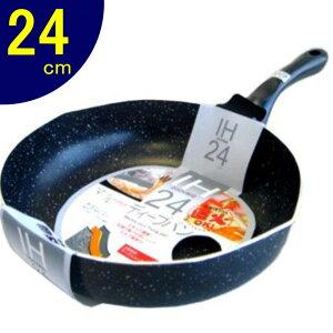 IH対応 深型フライパン 24cm マーブルコート マーブルPLUS 4752 ih おすすめ 鍋 深型 セット 小さい