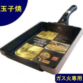 マーブルコート 玉子焼13×18cm モカマーブル 6966 おすすめ 深型 セット 鍋 28cm 30cm