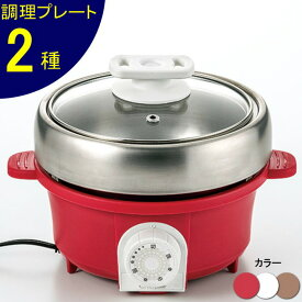 電気式コンパクトグリル鍋 1〜2人用 1300ml 煮る焼く2役をこなす便利グッズ プチ・プレジール pgn-80w/pgn-80r/pgn-80c 卓上【RCP】
