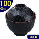 蓋付 亀甲吸物椀 黒内朱 100個セット]滑り難い 亀甲柄 蓋つき 吸い物椀 安心の日本製 樹脂製 で使いやすい イベント用のまとめ買いOK …