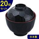 蓋付 亀甲吸物椀 黒内朱 20個セット]滑り難い 亀甲柄 蓋つき 吸い物椀 安心の日本製 樹脂製 で使いやすい イベント用のまとめ買いOK 即…